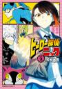 ヒーロー探偵ニック(2)
