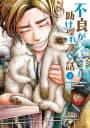 不良がネコに助けられてく話【電子単行本】(3)