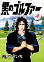 黒のゴルファー(4)