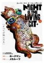 ニャイト・オブ・ザ・リビングキャット 1巻 すべてが猫になる
