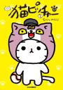 猫ピッチャー 12