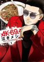 AK-69の泣きメシ(1)