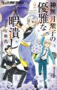 神無月紫子の優雅な暇潰し(2)