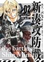 永久×バレット 新湊攻防戦 2巻