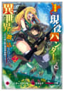 北海道の現役ハンターが異世界に放り込まれてみた ~エルフ嫁と巡る異世界狩猟ライフ~(2)