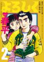 よろしく春平(2)