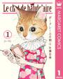 ボードレールの猫 1巻