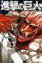 進撃の巨人 attack on titan