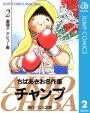 ちばあきお名作集 チャンプ(2)