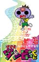 ゾゾゾ ゾンビーくん(11)