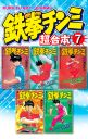 鉄拳チンミ 超合本版 7巻