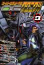 スーパーロボット大戦OG クロニクルVOL.3