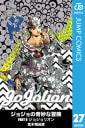 ジョジョリオン【モノクロ版】 27巻