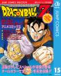 ドラゴンボールZ アニメコミックス 15 絶望への反抗!! 残された超戦士・悟飯とトランクス