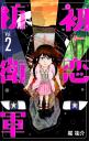 初恋防衛軍(2)