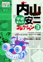 内山安二コレクション 3