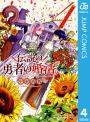 伝説の勇者の婚活(4)