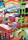 流れ飯(2)