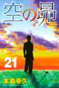 空の昴(21)