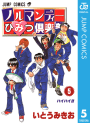 ノルマンディーひみつ倶楽部(5)
