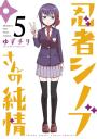 忍者シノブさんの純情(5)