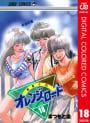 きまぐれオレンジ★ロード カラー版(18)