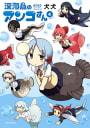 深海魚のアンコさん(4)