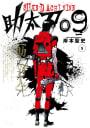 助太刀09(5)