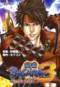 戦国BASARA3 Tiger's Blood Vol.1