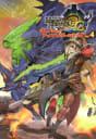 モンスターハンター3G オフィシャルアンソロジーコミックVol.4