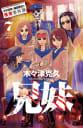 兄妹 少女探偵と幽霊警官の怪奇事件簿(7)