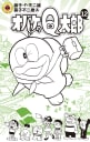 オバケのQ太郎【電子版限定特典付き】(12)