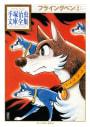 フライングベン 【手塚治虫文庫全集】(2)