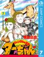 ジャングルの王者ターちゃん(7)