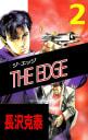 THE EDGE(2)