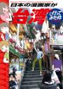 日本の漫画家が台湾に行ってみた件について