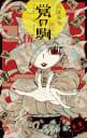 覚の駒(5)