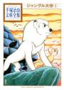 ジャングル大帝 【手塚治虫文庫全集】(2)