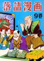 落語漫画(9)