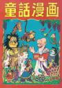 童話漫画(5)