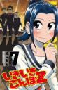 いきいきごんぼZ(7)