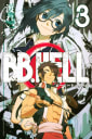BB.HELL(3)