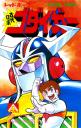 アオシマ・コミックス5 レッドホーク 古代ロボ ゴダイガー