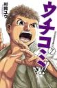 ウチコミ!!(7)