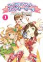 アイドルマスター ワンフォーオール 765プロFight!!(1)