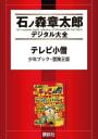 テレビ小僧 少年ブック・冒険王版
