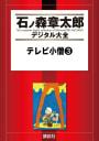テレビ小僧 【石ノ森章太郎デジタル大全】(3)