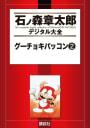 グーチョキパッコン 【石ノ森章太郎デジタル大全】(2)