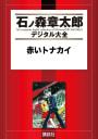 赤いトナカイ 【石ノ森章太郎デジタル大全】