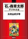 火の山の少年 【石ノ森章太郎デジタル大全】